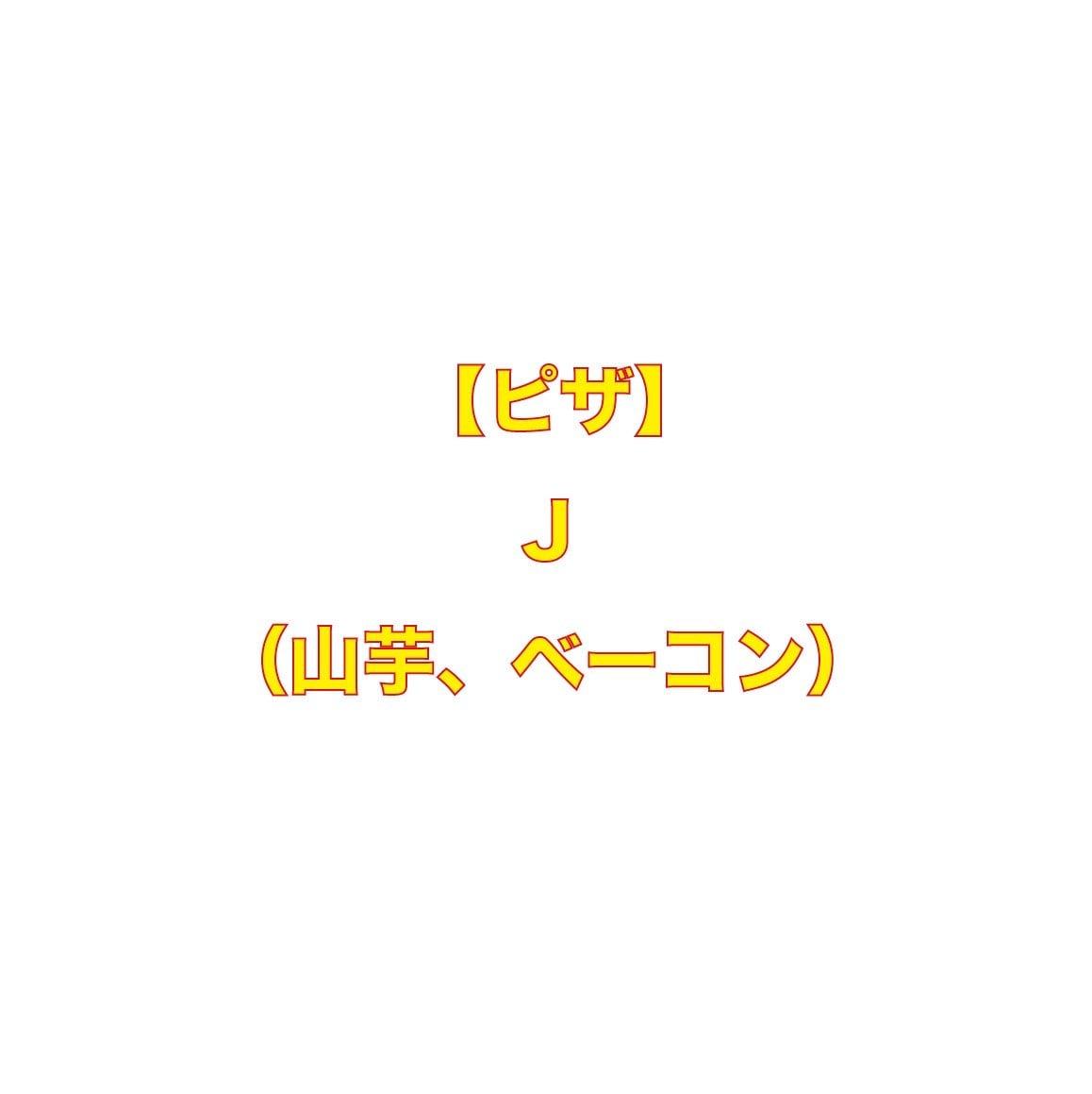 【ピザ】J(山芋、ベーコン)のイメージその1