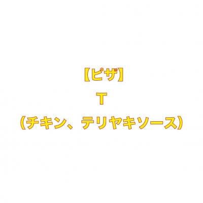 【ピザ】T(チキン、テリヤキソース)