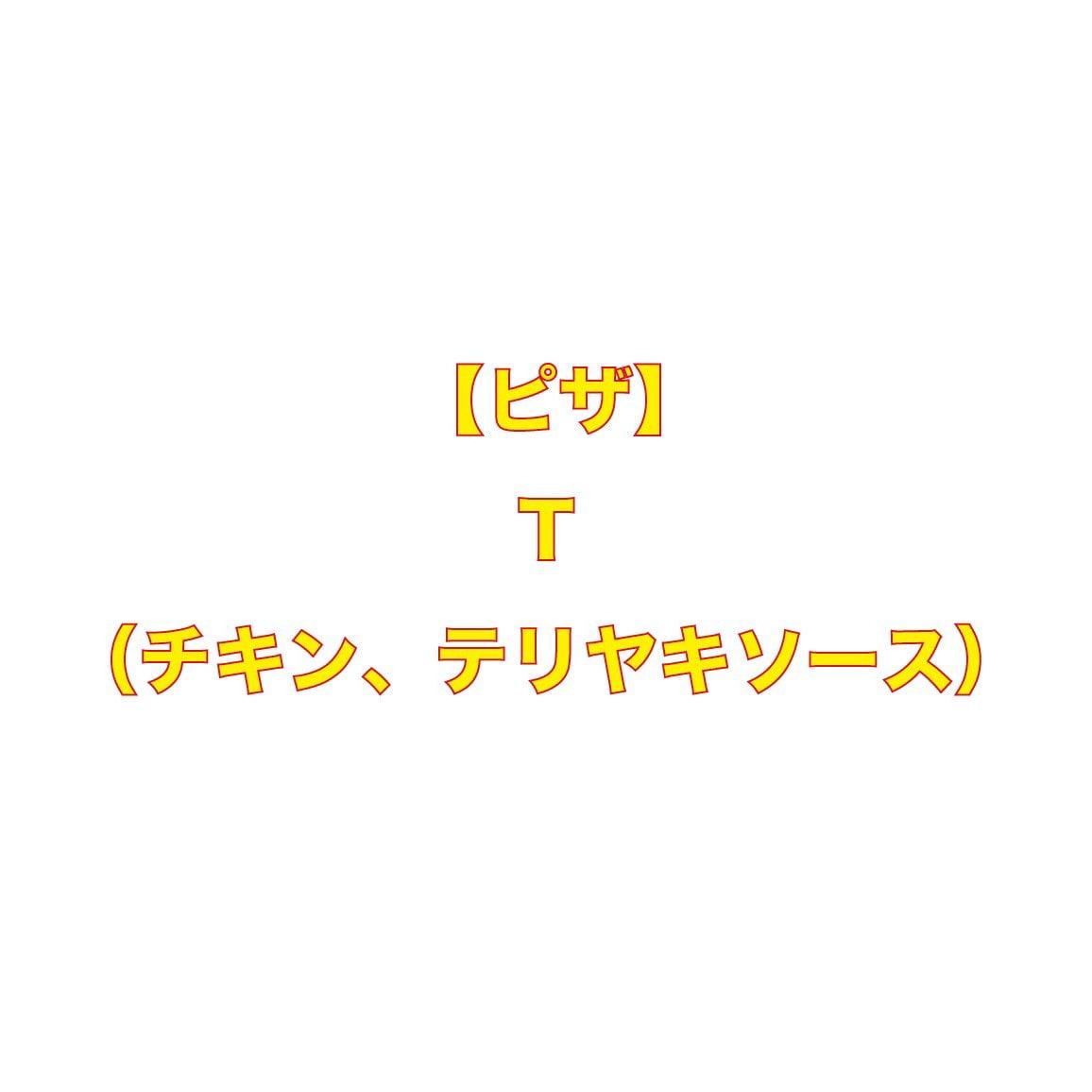 【ピザ】T(チキン、テリヤキソース)のイメージその1