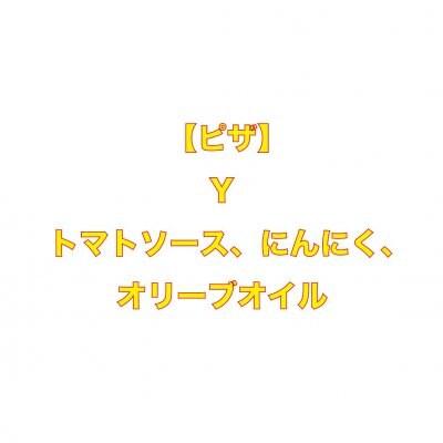 【ピザ】Y(トマトソース、にんにく、オリーブオイル)