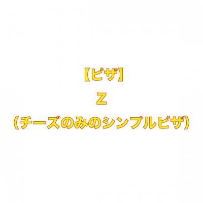 【ピザ】Z(チーズのみのシンプルピザ)