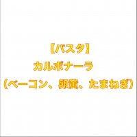 【パスタ】カルボナーラ (ベーコン、卵黄、たまねぎ)《店内注文》