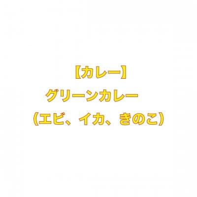 【カレー】 グリーンカレー (エビ、イカ、きのこ)《店内注文》