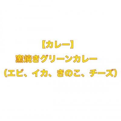 【カレー】 窯焼きグリーンカレー (エビ、イカ、きのこ、チーズ)《店内注文》