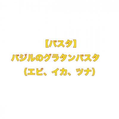 【パスタ】バジルのグラタンパスタ (エビ、イカ、ツナ)《店内注文》