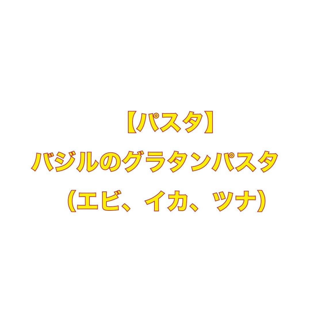 【パスタ】バジルのグラタンパスタ (エビ、イカ、ツナ)《店内注文》のイメージその1