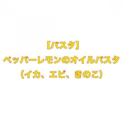 【パスタ】ペッパーレモンのオイルパスタ (イカ、エビ、きのこ)《店内注文》