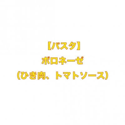 【パスタ】ボロネーゼ (ひき肉、トマトソース)《店内注文》