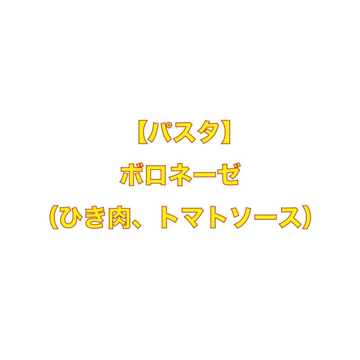 【パスタ】ボロネーゼ (ひき肉、トマトソース)《店内注文》のイメージその1