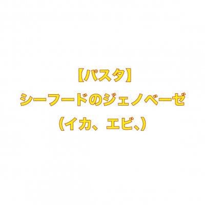【パスタ】シーフードのジェノベーゼ (イカ、エビ、)《店内注文》