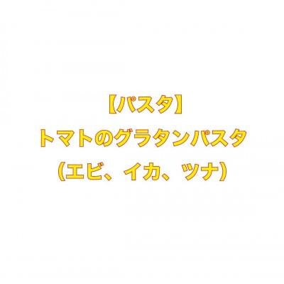【パスタ】トマトのグラタンパスタ (エビ、イカ、ツナ)《店内注文》