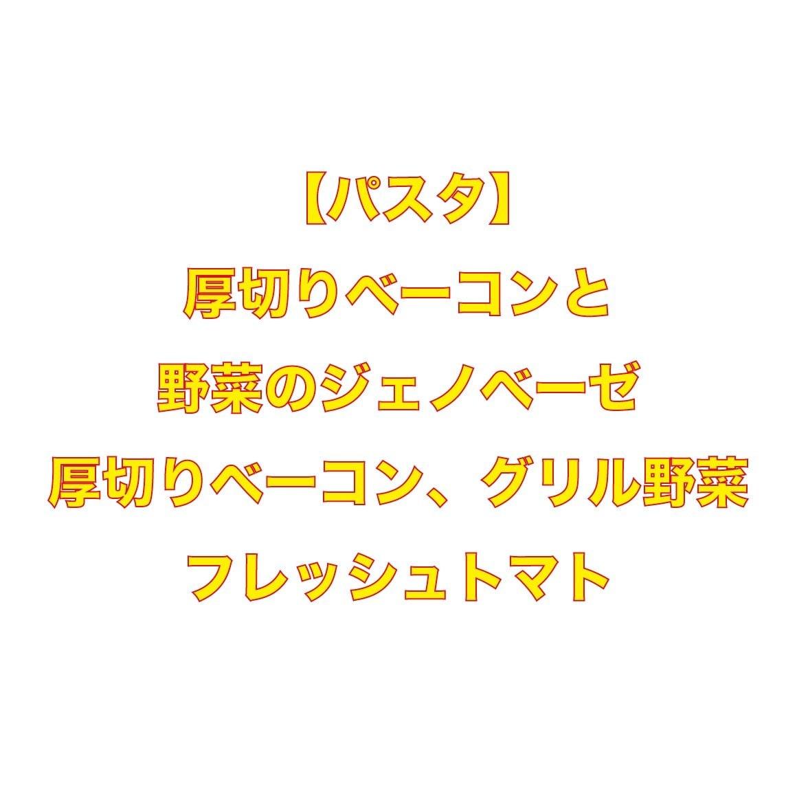【パスタ】厚切りベーコンと野菜のジェノベーゼ (厚切りベーコン、グリル野菜、フレッシュトマト)《店内注文》のイメージその1