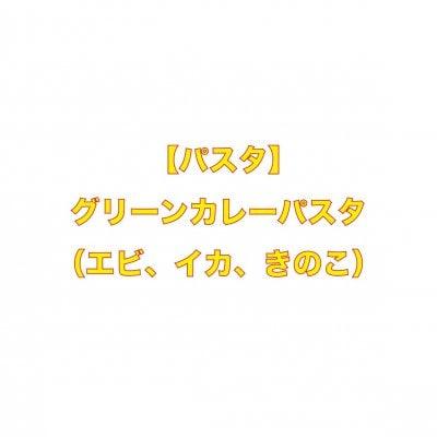 【パスタ】 グリーンカレーパスタ (エビ、イカ、きのこ)《店内注文》