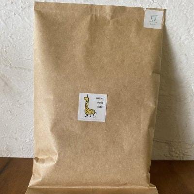 【送料無料】wood-style blend coffee  100g(豆または挽き豆をお選びく...