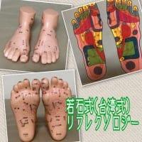 若石式(台湾式)足もみ
