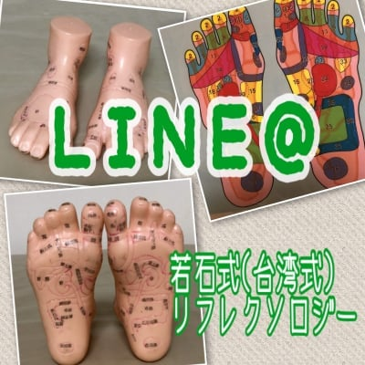LINE@お友達初回限定キャンペーン・若石式(台湾式)足もみ