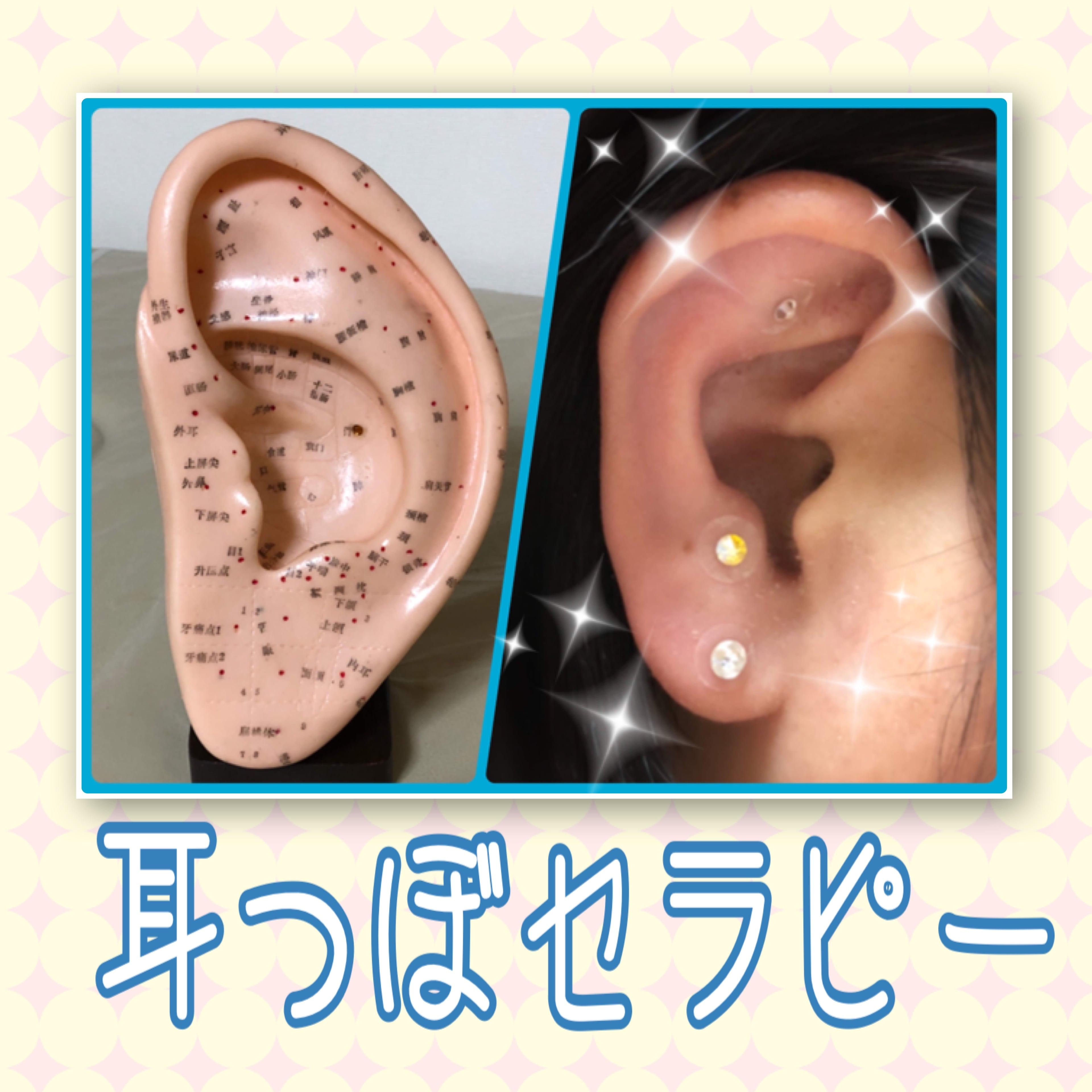 耳つぼセラピーのイメージその1