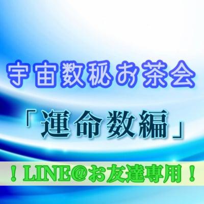 宇宙数秘お茶会「運命数編」LINE@お友達専用チケット
