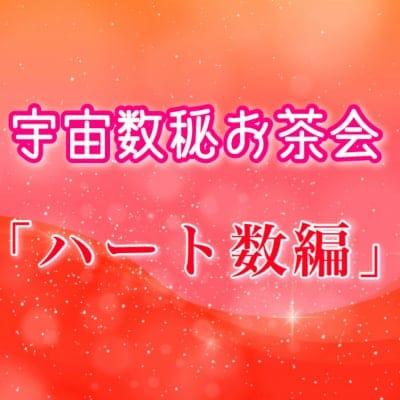 宇宙数秘お茶会「ハート数編」