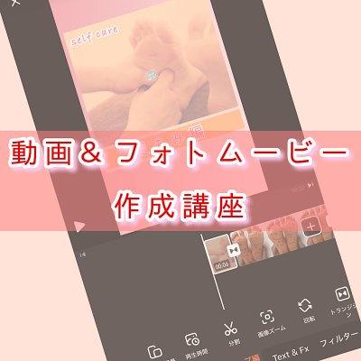 動画&フォトムービー作成オンライン講座
