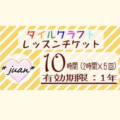 タイルクラフトレッスン10時間チケット(有効期限1年)
