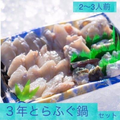 【送料無料】淡路島三年とらふぐ鍋セット2〜3人前