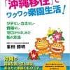 幸福度No.1☆「沖縄移住」でワクワク楽園生活!