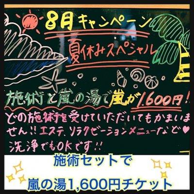 【店頭払い限定】8月キャンペーン用嵐の湯チケット