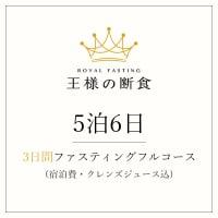 5泊6日(3日間ファスティングフルコース)【王様の断食】