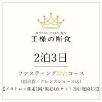 2泊3日(総合コース)【王様の断食】