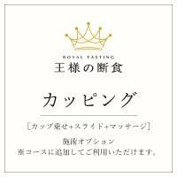 オプションメニュー/カッピング(カップ乗せ+スライド+マッサージ)【王様の断食】