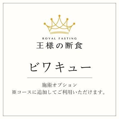 オプションメニュー/ビワキュー【王様の断食】