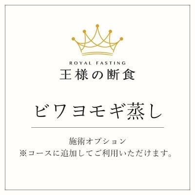 オプションメニュー/ビワヨモギ蒸し【王様の断食】