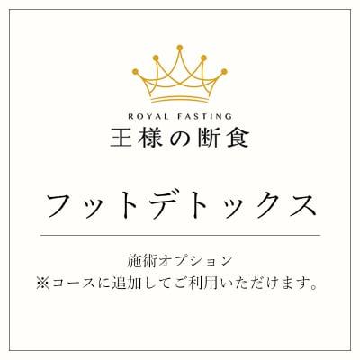 オプションメニュー/フットデトックス【王様の断食】