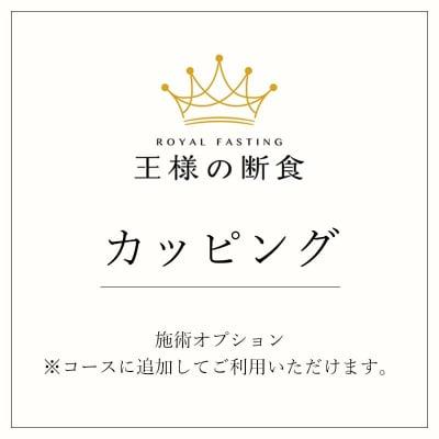 オプションメニュー/カッピング【王様の断食】