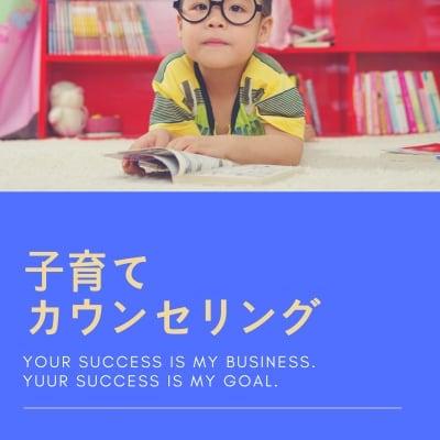 【悩み解決】元・予備校教師による子育てアドバイス