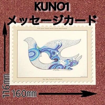 【当店人気ナンバー5】KUNO1オリジナルメッセージカード