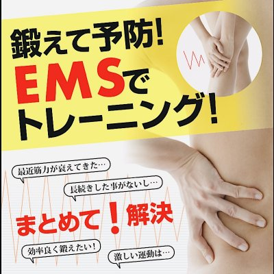 初回限定【NETERUDAKE】EMSトレーニングチケット