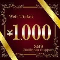 エスエイエスビジネスサポート1,000円チケット