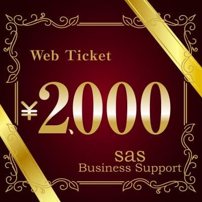 エスエイエスビジネスサポート 2,000円チケット