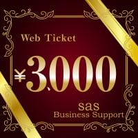 エスエイエスビジネスサポート3,000円チケット