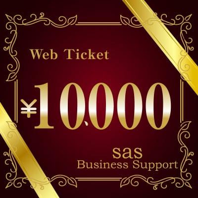 エスエイエスビジネスサポート10,000円チケット