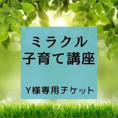 マヤ暦ミラクル子育て講座 Y様専用チケット