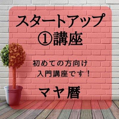 マヤ暦スタートアップ①講座