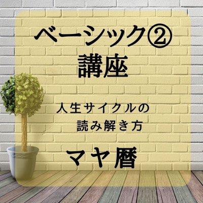 マヤ暦ベーシック②講座