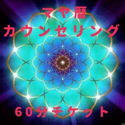マヤ暦カウンセリング 60分(対面・オンライン)