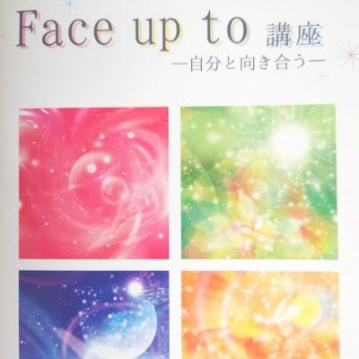 【Face up to 講座①】ー自分と向き合うー