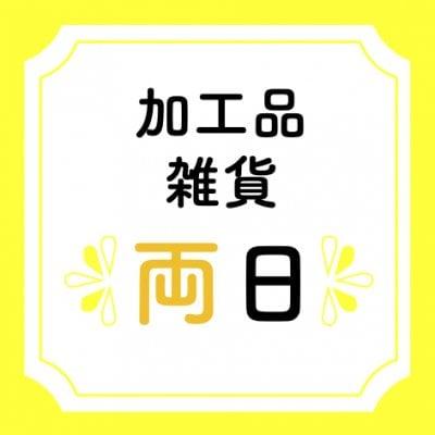 【5月15日(土)、16日(日) 横浜北仲マルシェ おにぎり 弁慶 様出店チケット(加工品)】