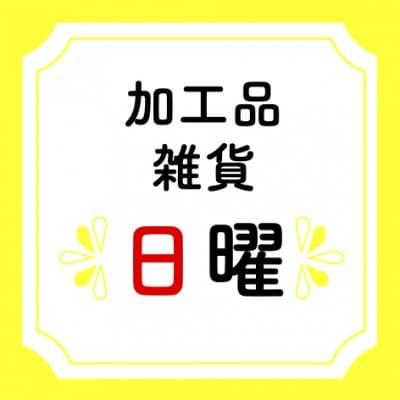 【5月16日(日) 横浜北仲マルシェ Healthy Winestyle 様出店チケット(加工品)】