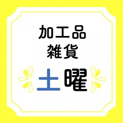 【5月15日(土) 横浜北仲マルシェ 風露・想〜Fuuro・sou〜 様出店チケット(雑貨)】